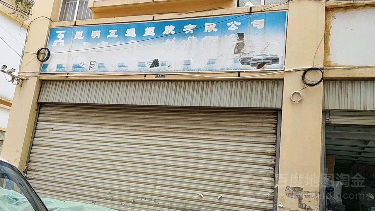 云南省昆明市官渡区宸瑞现代风格机电中心1幢2号喜欢平面设计五金图片