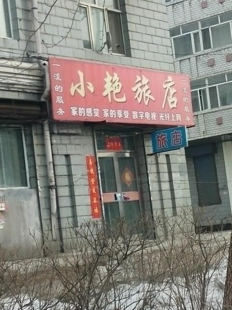 小艳快捷旅馆