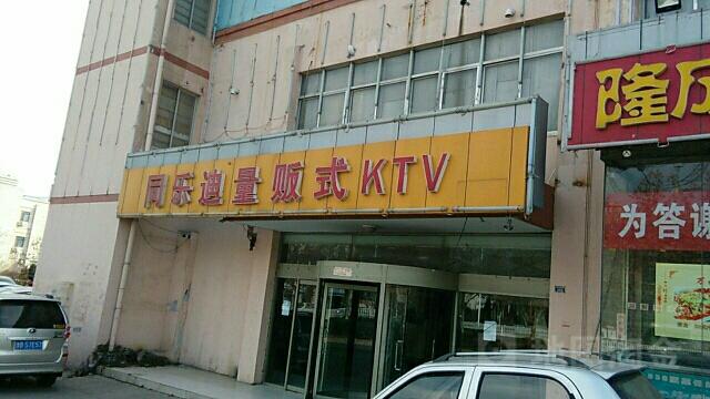 同乐迪主题ktv(山东科技大学分店)