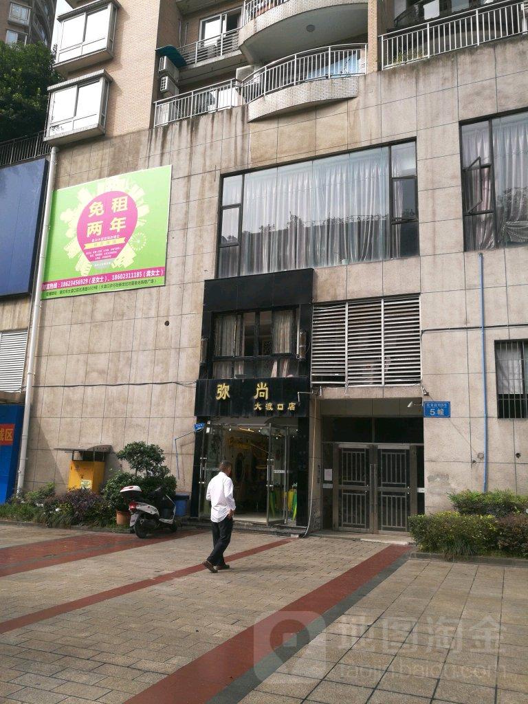 弥尚(春光购物广场店)