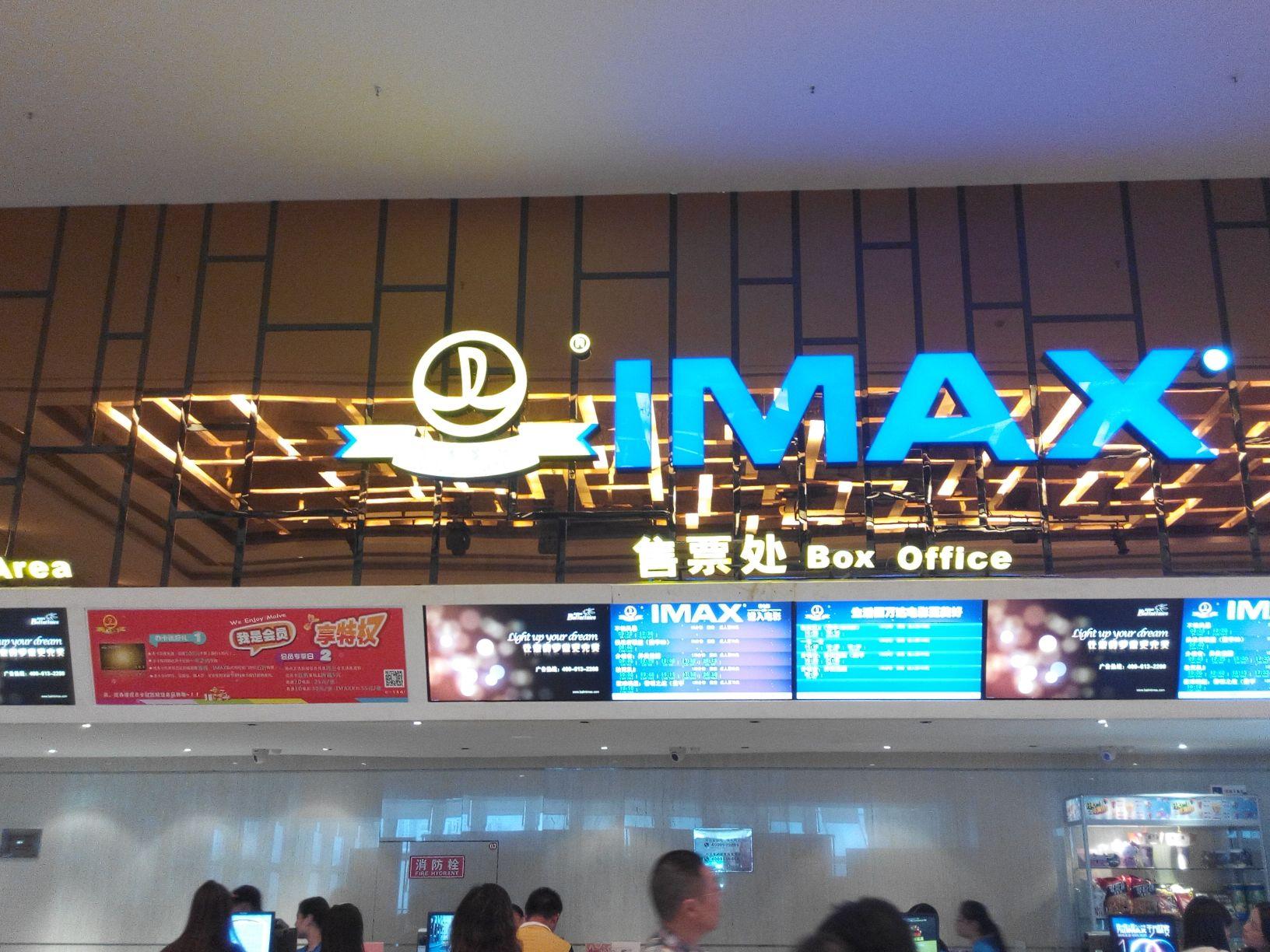 常州市香港区通江万达88号中路标签5楼广场:休闲娱乐电影院万达新北电影学校图片
