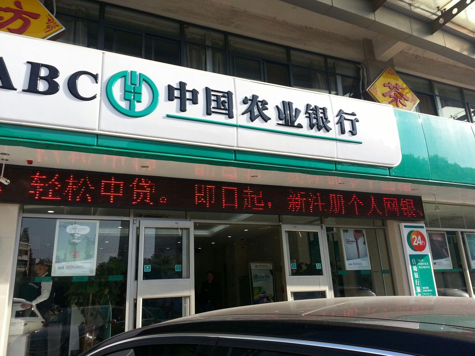 农业银行�y.��y���_中国农业银行(南京南湖春晓支行)