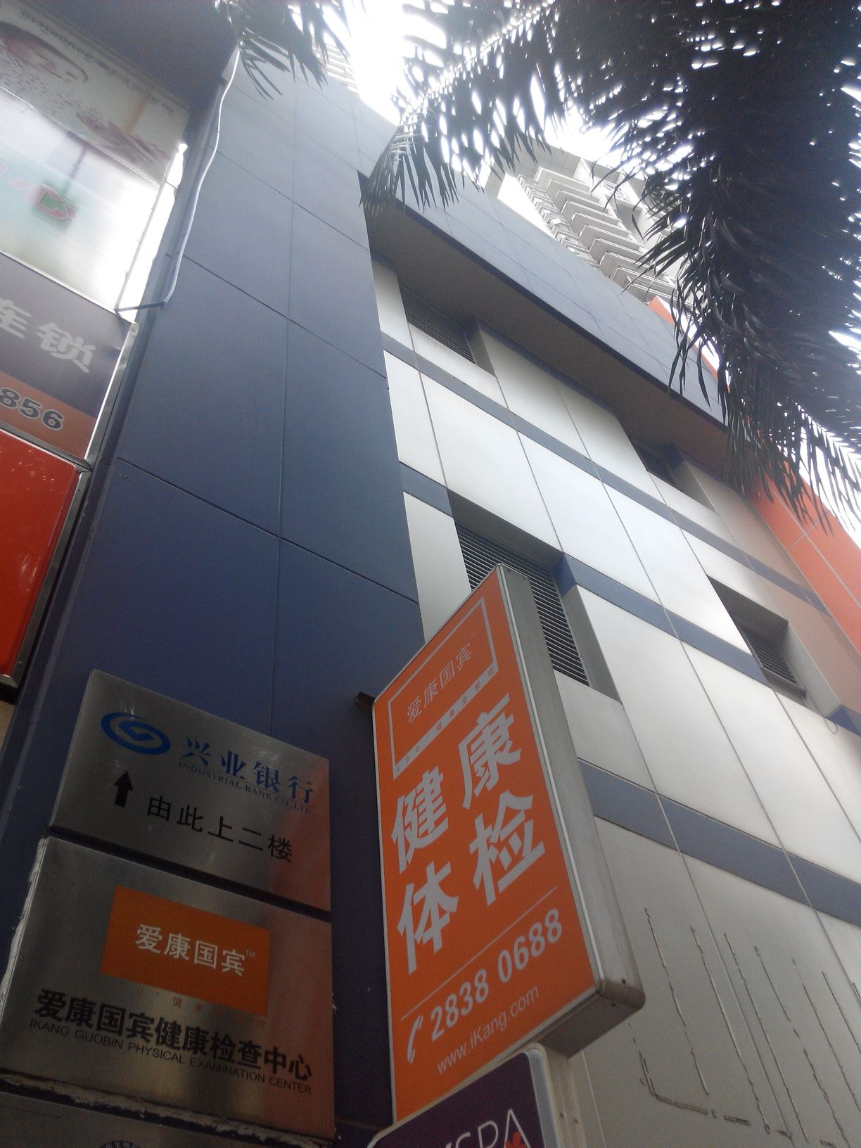 广州爱康国宾健康检查中心(天河分店)
