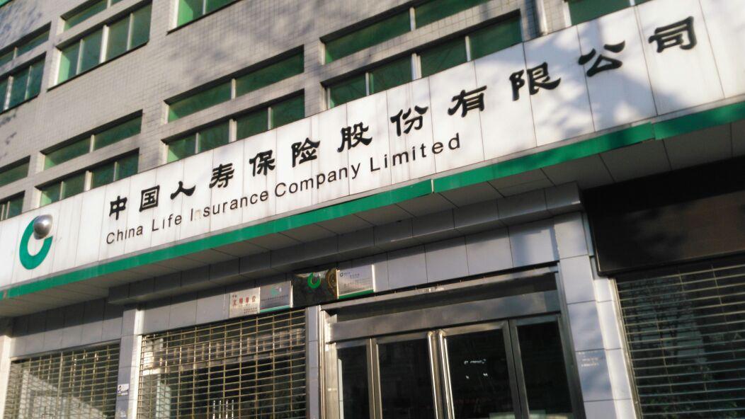 中国人寿保管股份拥有限公司(河南油田顶公司)