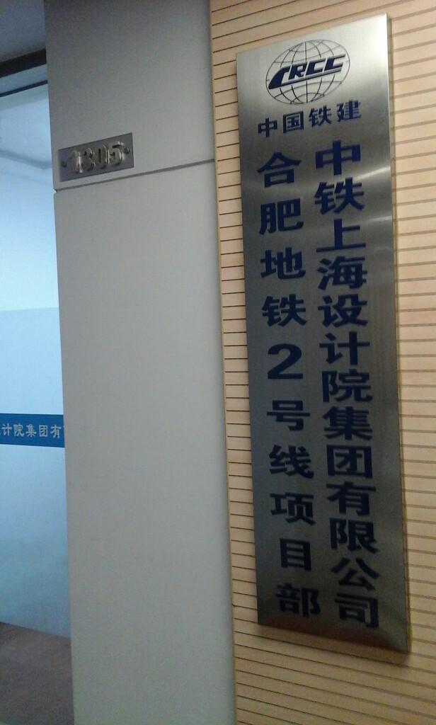 中铁上海设计院集团有限公司合肥地铁2号线项目部图片