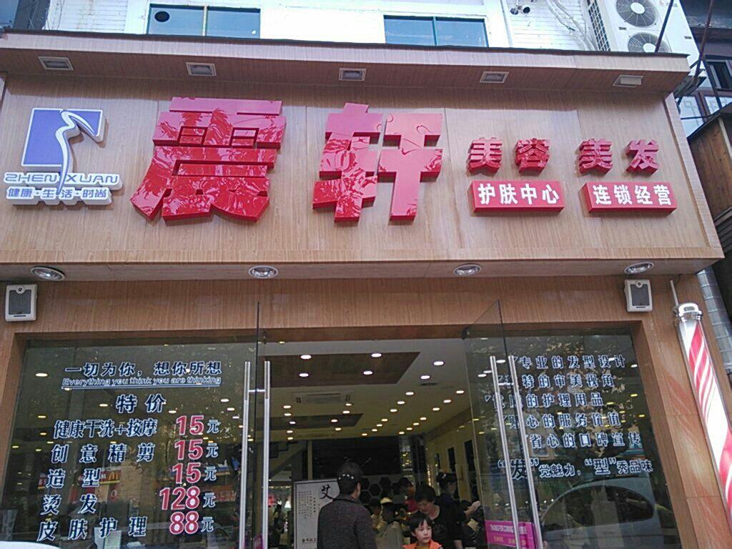 震轩美容美发(西郊百联店)图片