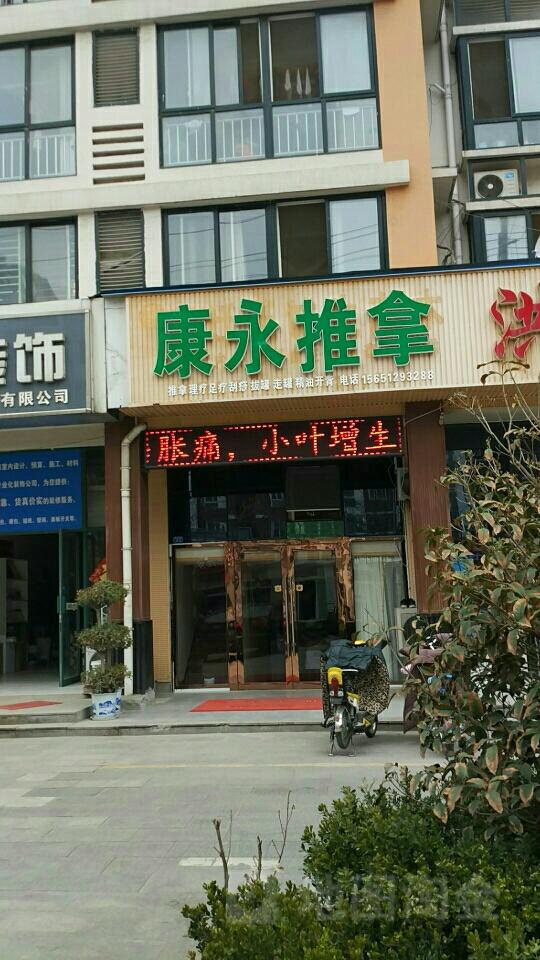 康永推拿(泗阳店)