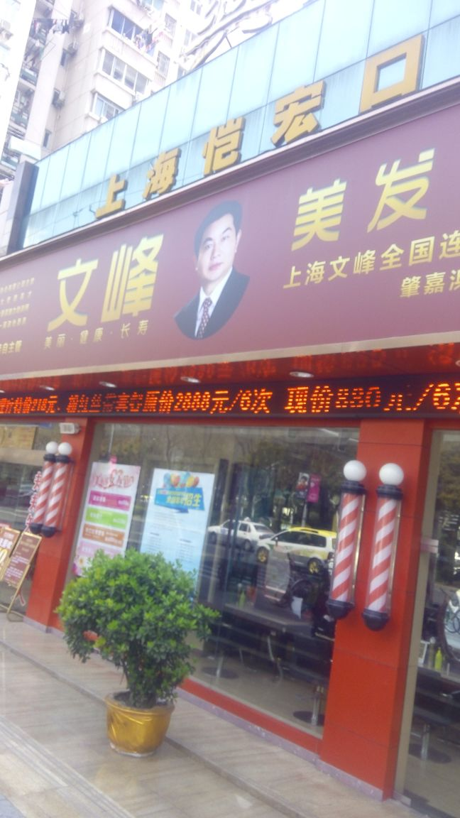 文峰美容美发(肇嘉浜路店)图片