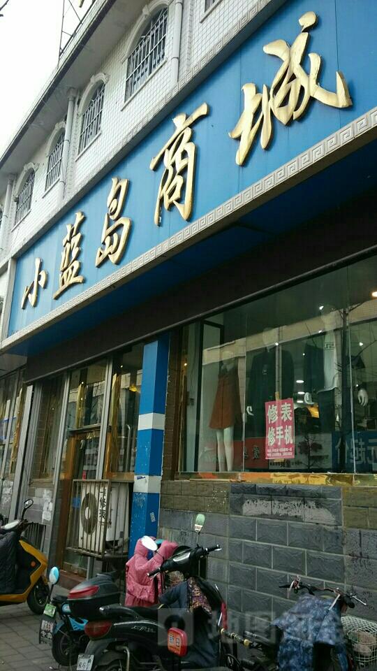 小蓝岛商城(中兴商厦东店)