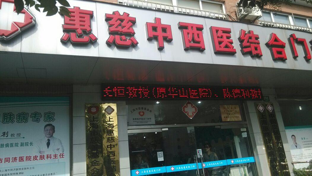 上海惠慈医院--医院曝光台