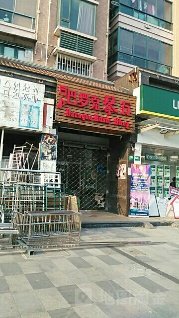 巴罗克钢琴艺术中心(上海杨行店)
