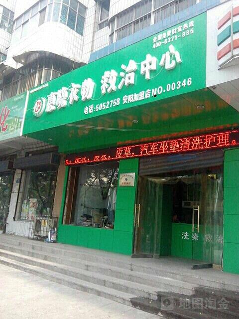 惠晓衣物救治中心(安阳店)