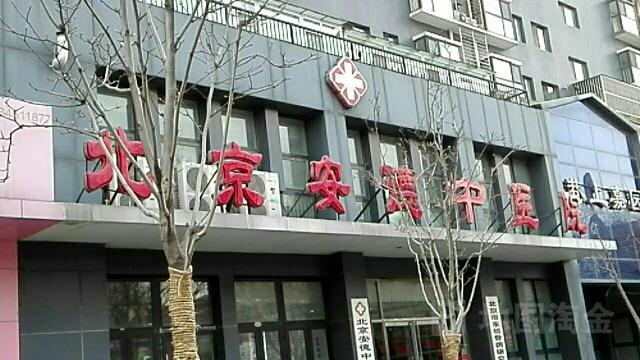 北京安德中医医院