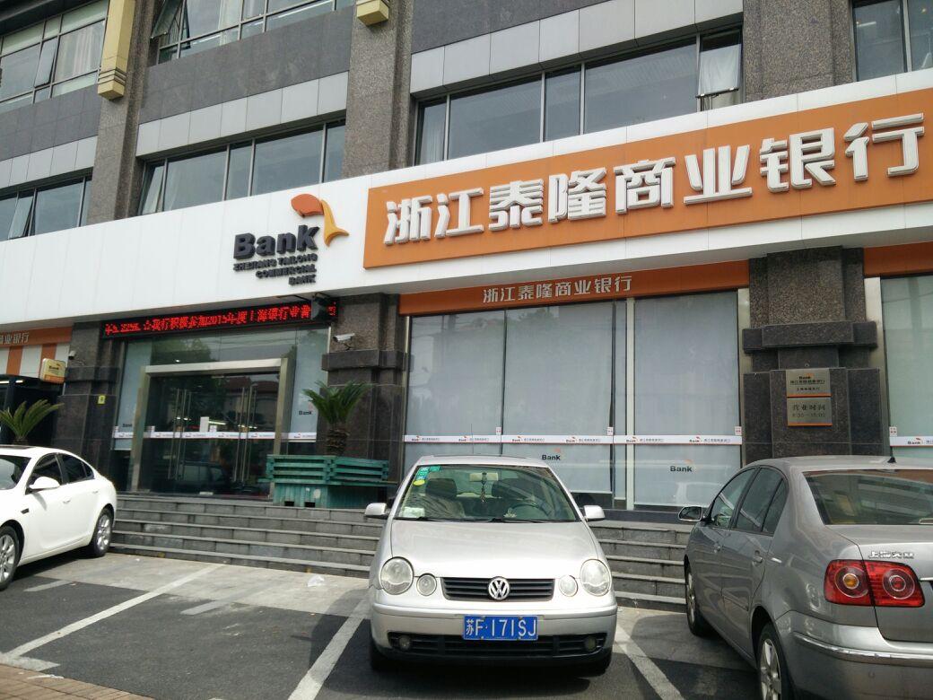 浙江泰隆商业银行24小时自助银行(上海杨浦支行店)