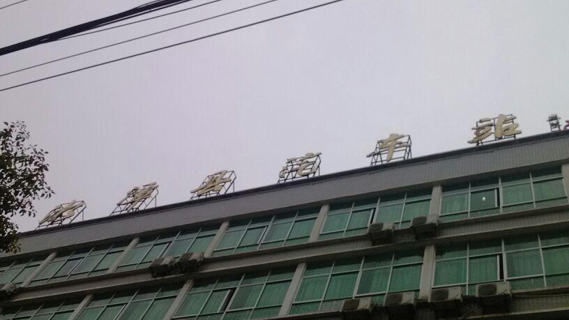 湘潭县汽车站电话,地址,价格,营业时间(图)-湘潭-百度
