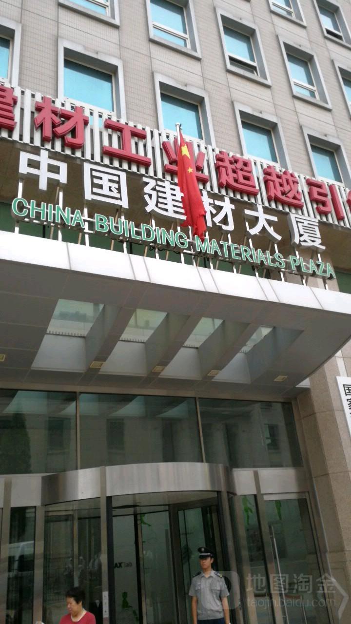 中国建材大厦图片