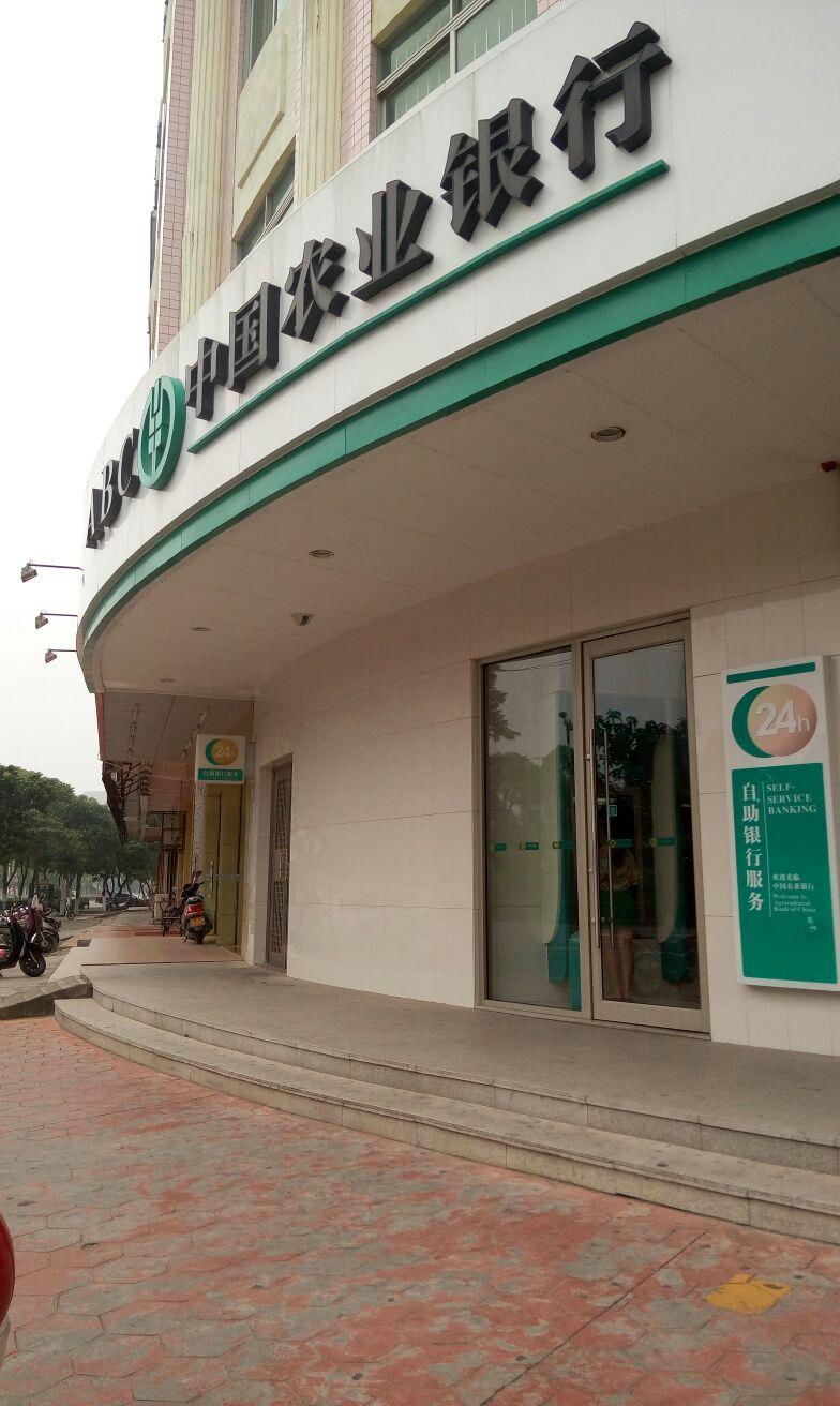 阳路支行_中国农业银行(阳东城区支行店)