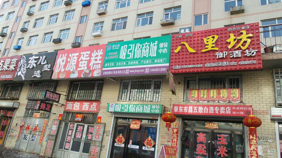 肇东市昌五散白酒专卖店