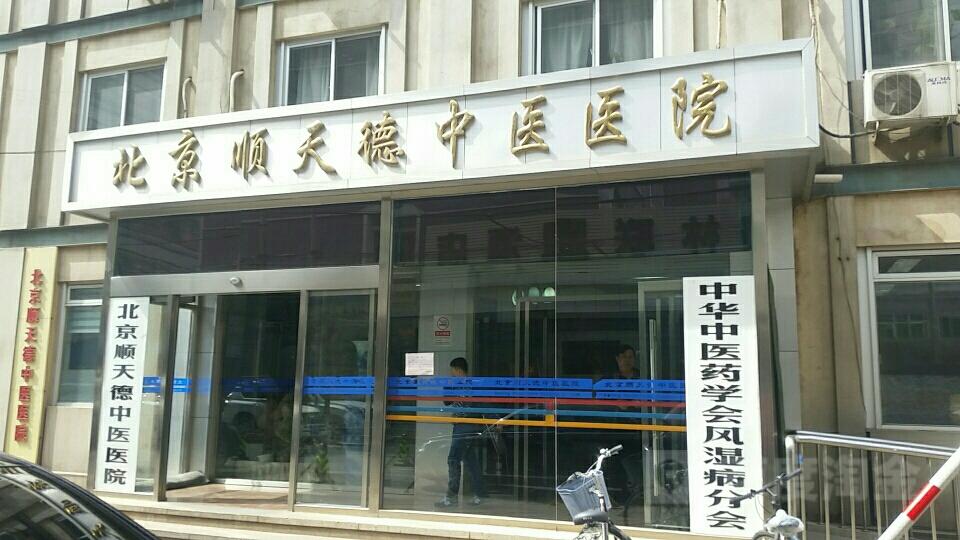 评论数:1 总体评分(北京顺天德中医医院怎么样)5 环境: 营业时间