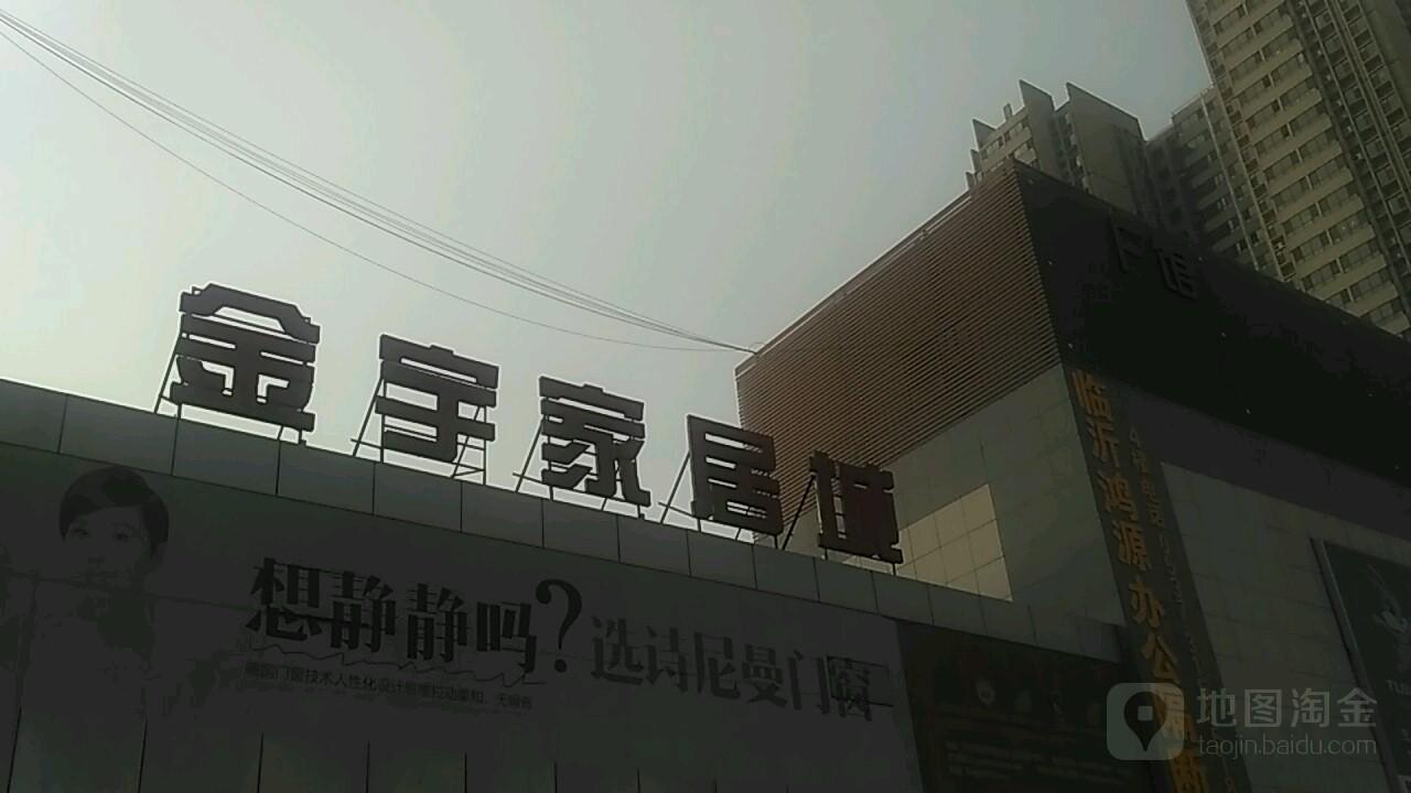 山东省济宁市任城区金宇路9号