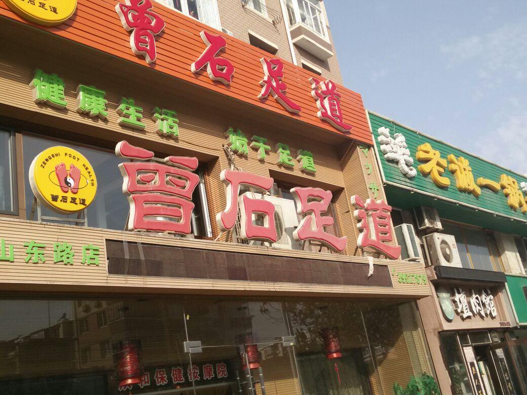 曾石足道(山东路店)