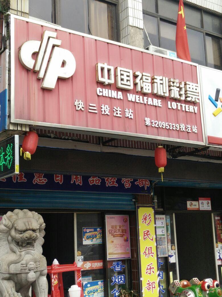 中国福利彩票(快三投注站)
