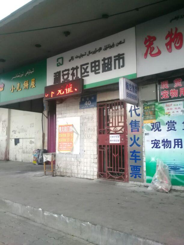 电网络营业厅_利安社区电超市(东后街社区营业厅)