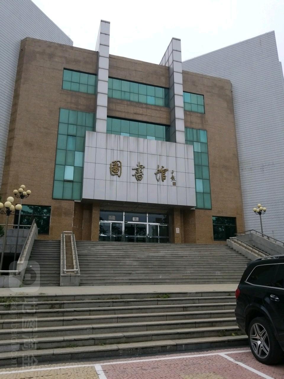 辽宁大学-图书馆