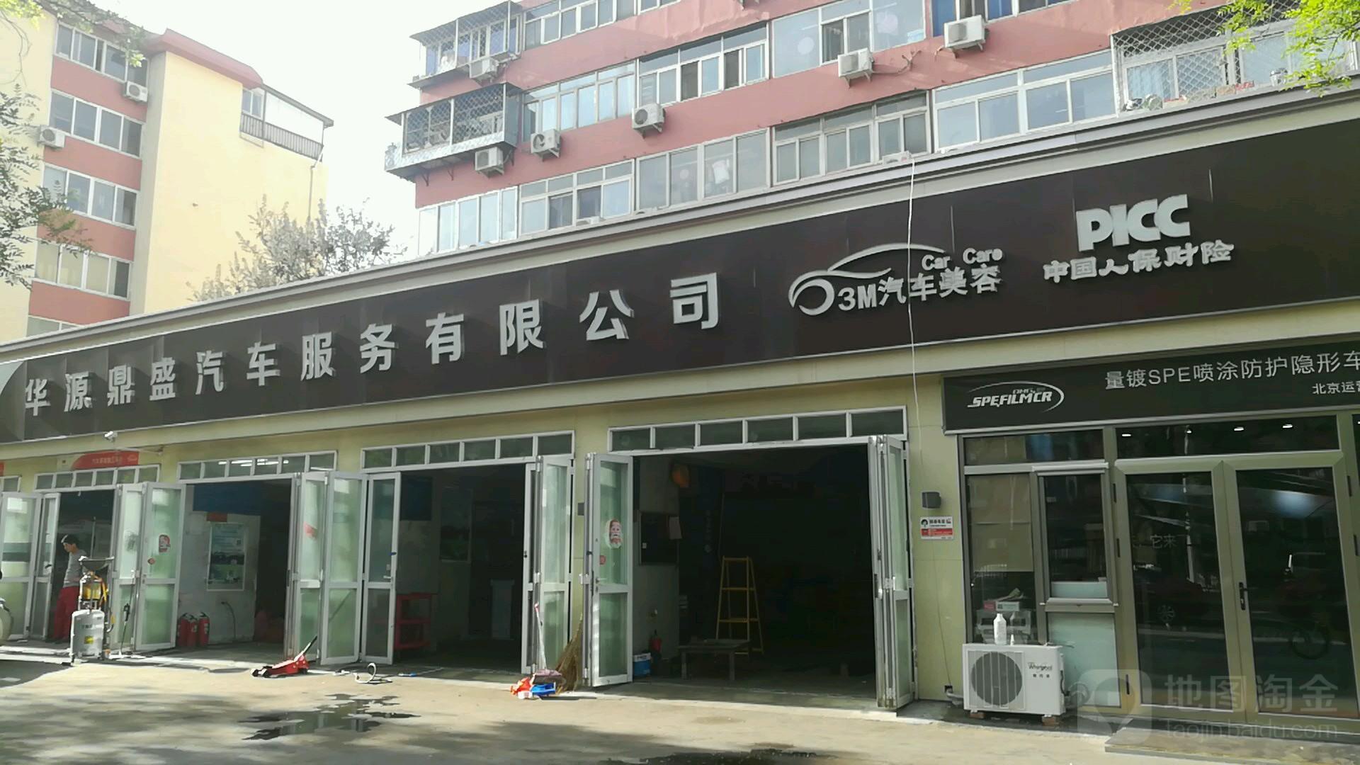 北京华源鼎盛汽车维修中心拳皇97中调大蛇图片