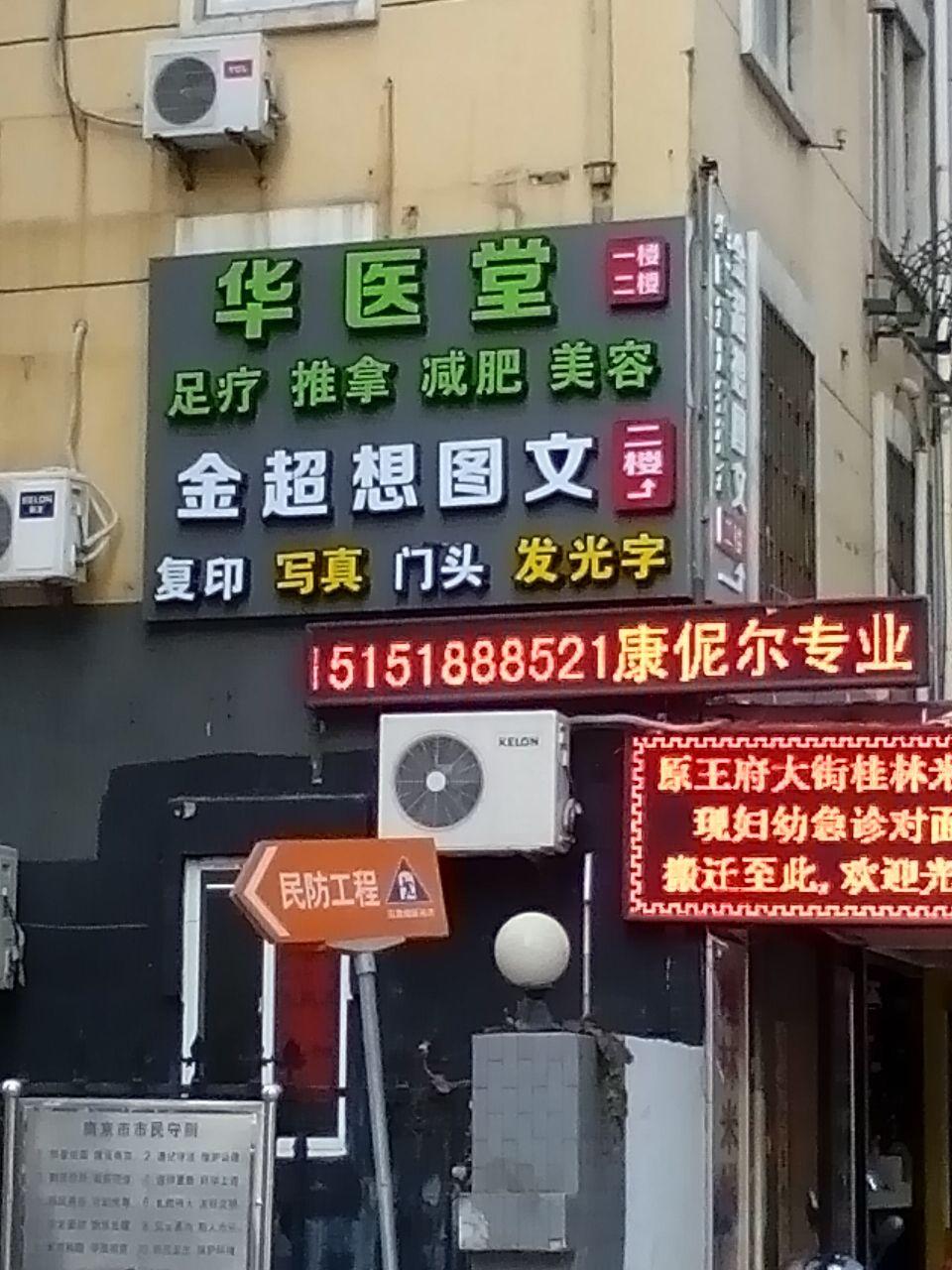 华医堂盲人推拿保健中心(丰富路店)
