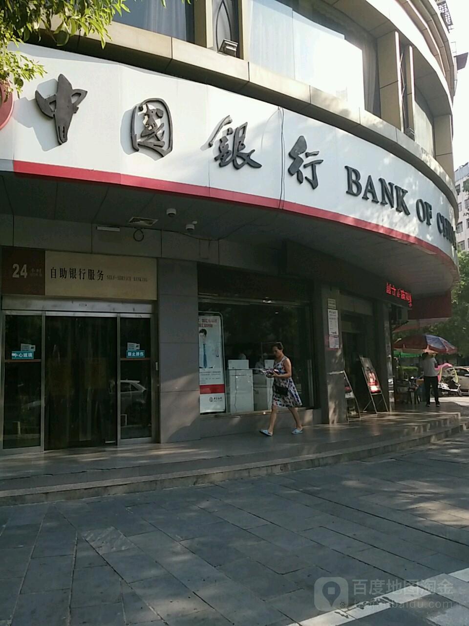 阳路支行_中国银行(衡阳市蒸阳北路支行)