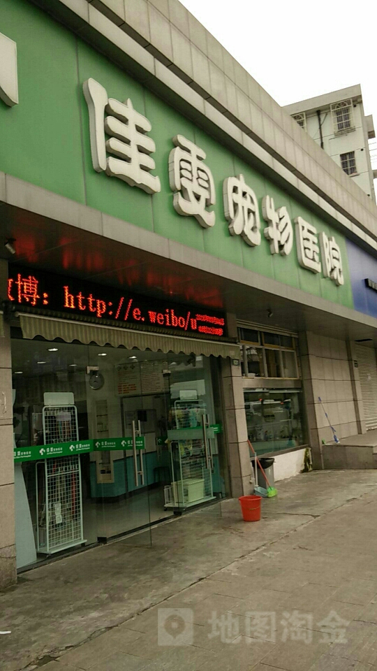 佳雯宠物医院(环城西路店)