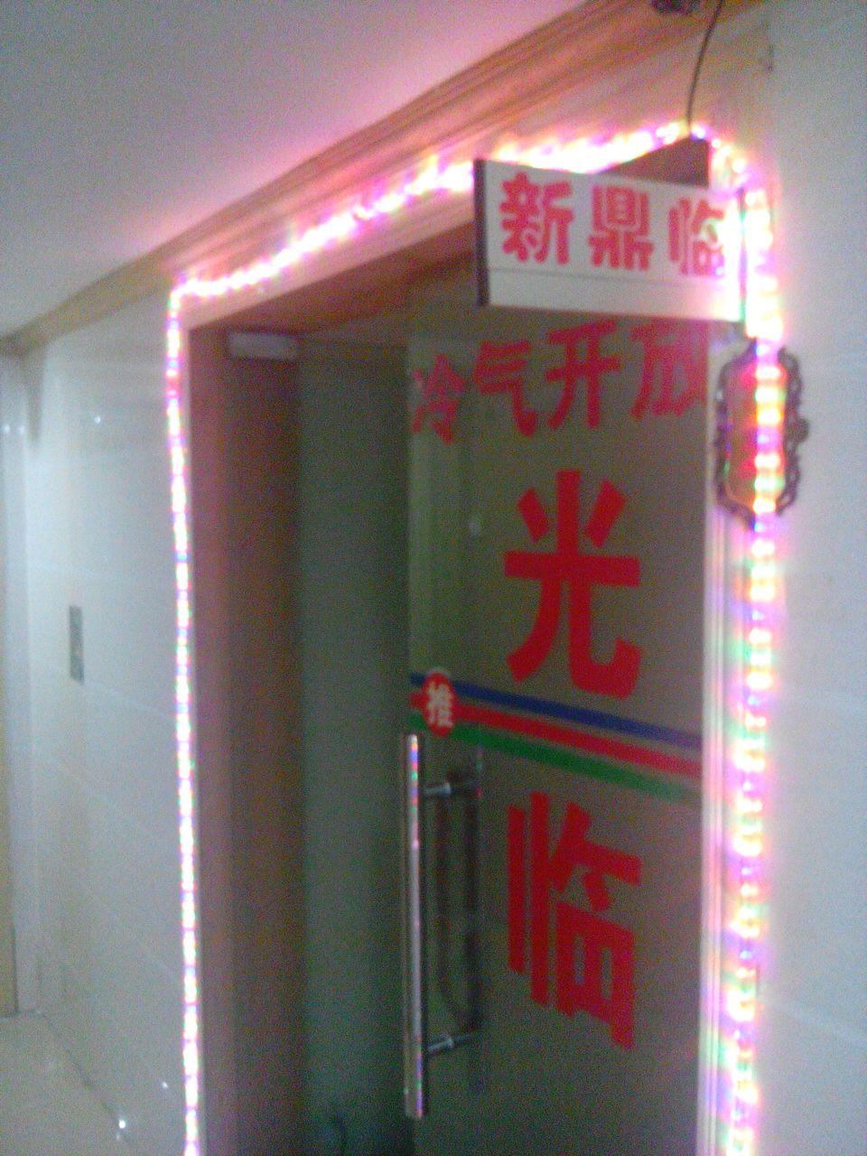 鼎临浴室+2019地址