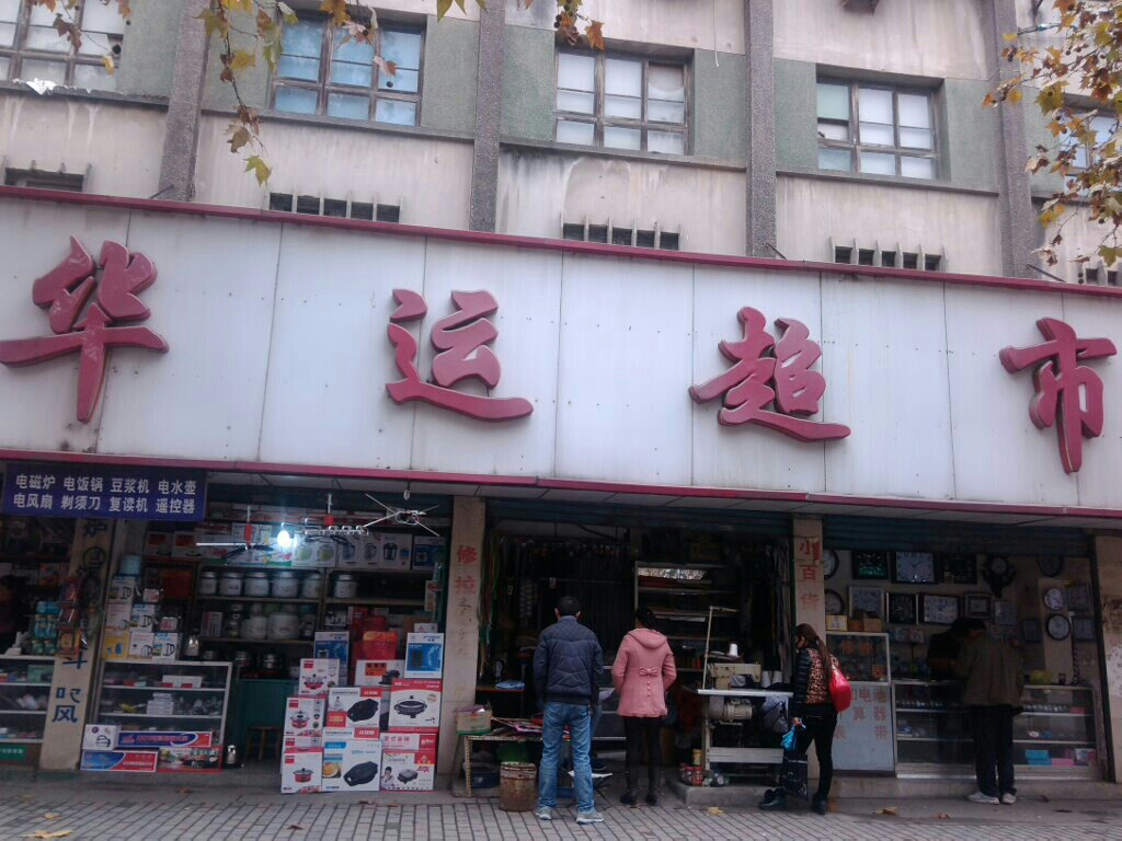 蚌埠华运超市(大庆店)