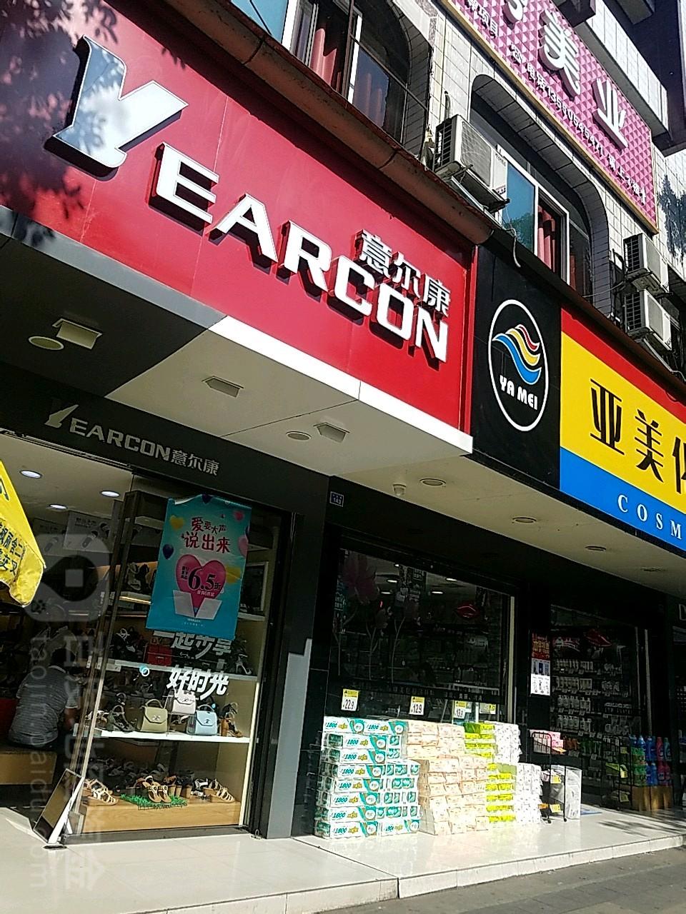 四川省眉山市东坡区小北街145水器情趣注图片
