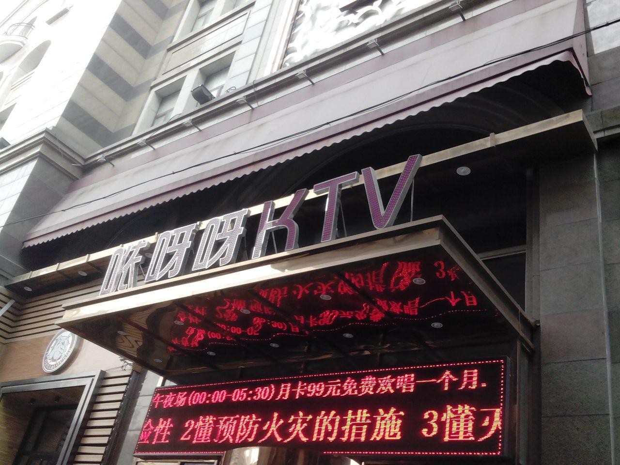 依呀呀量贩式KTV(爱建店)