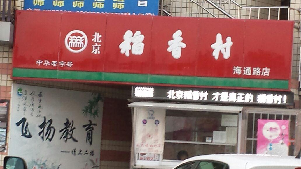稻香村(海通路店)