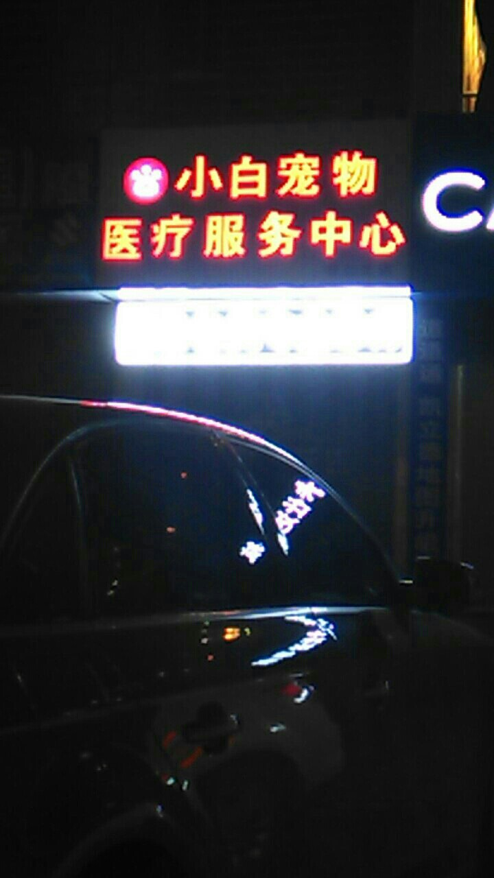 小白宠物医疗服务中心(象山区店)