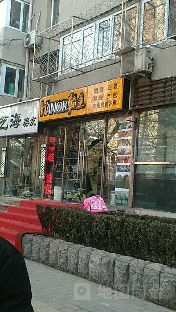 翰皇(光熙门店)