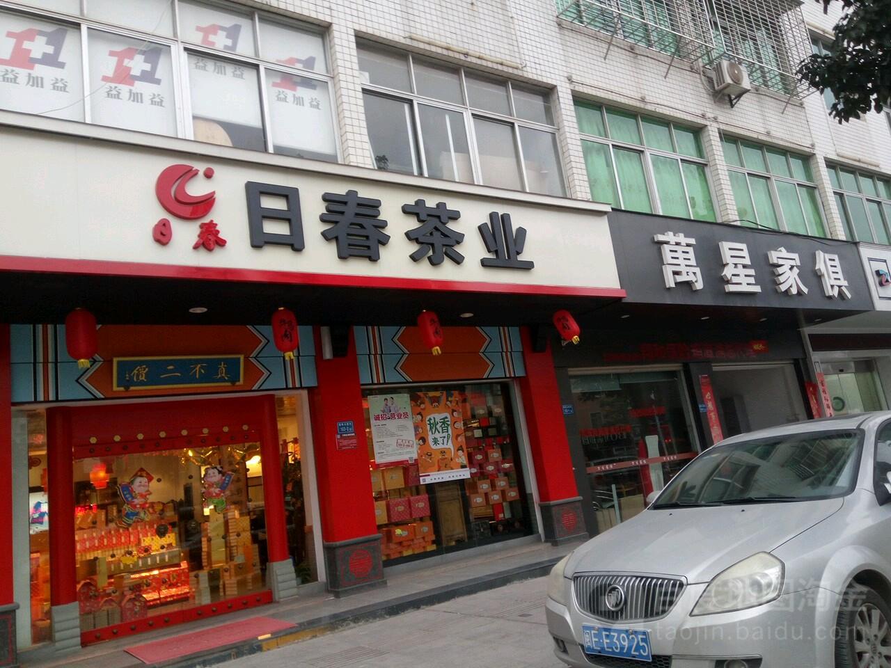 日春茶业(朝阳店)