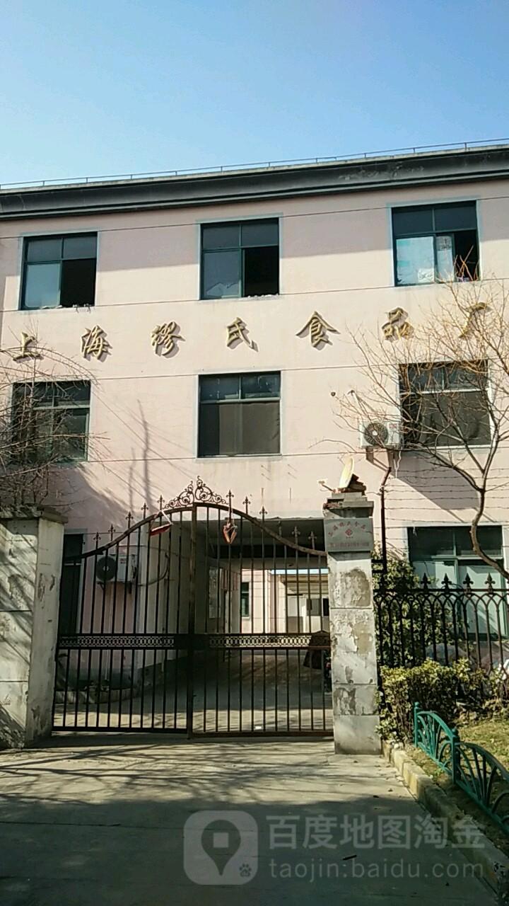 上海缪氏食品厂羊肚菌的内生真菌图片