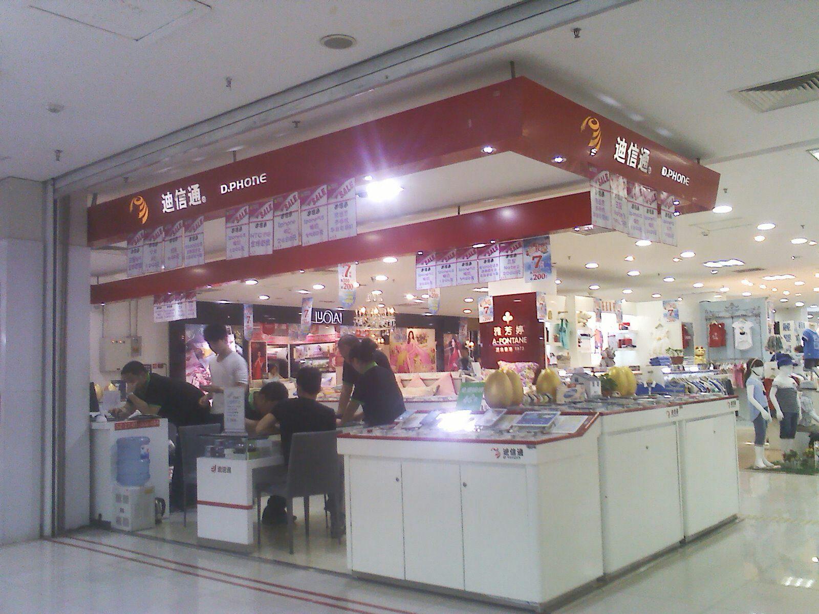 迪信通手机连锁(北京良乡华冠店)