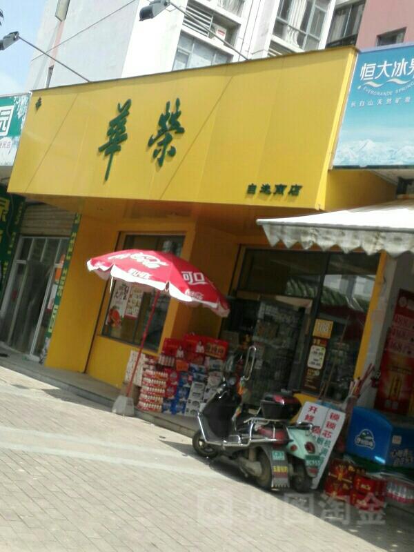 华荣自选商店电话,地址,价格,营业时间(图)-桂林-百度图片