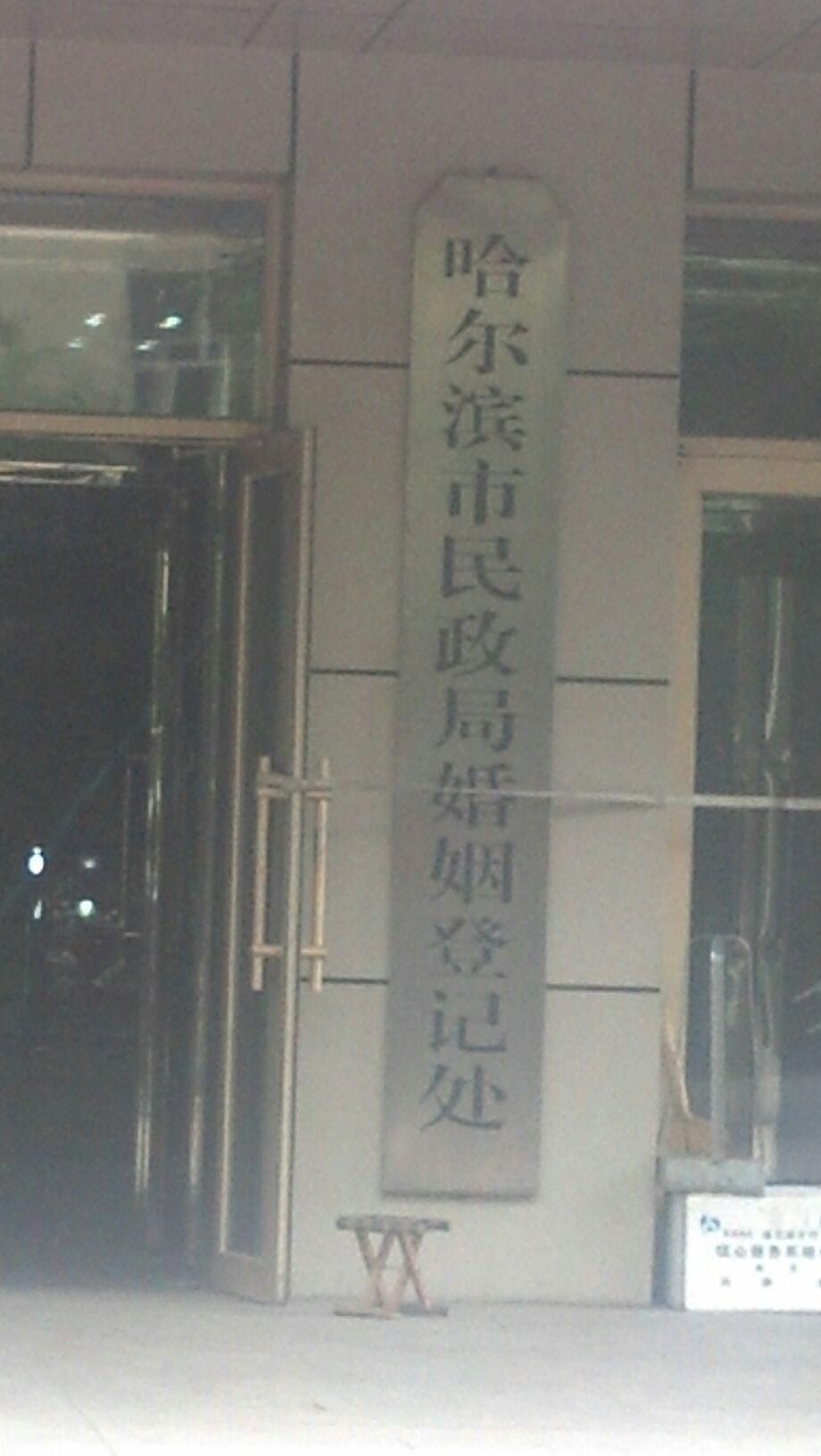 天津涉外婚姻登记处_哈尔滨市民政局涉外婚姻登记处
