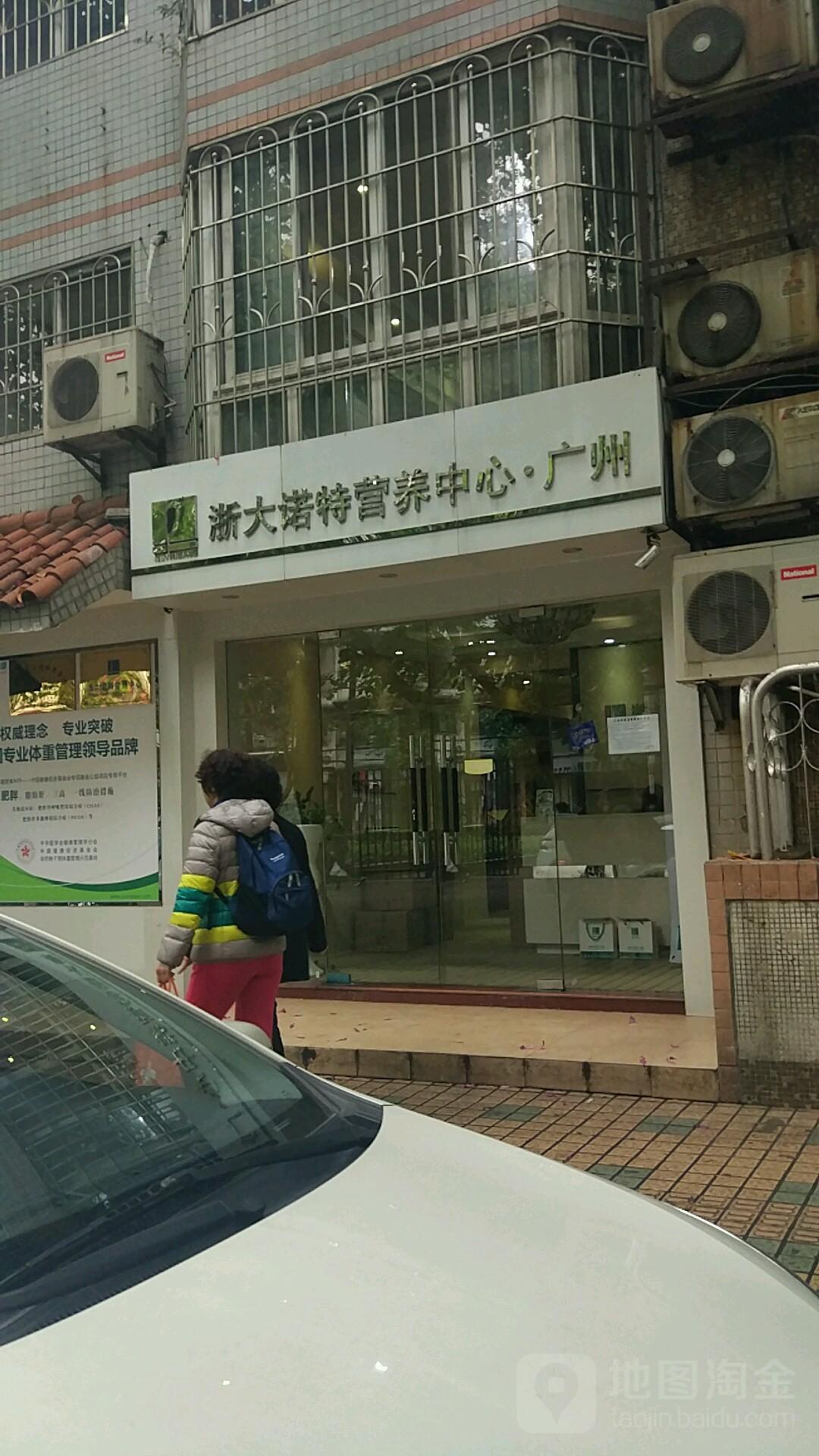 浙大诺特营养中心·广州