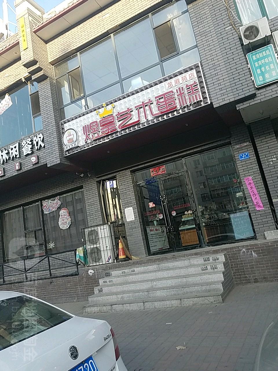 煜皇艺术蛋糕(龙港苑店)