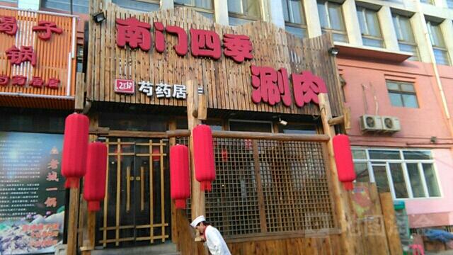 烤肉刘(芍药居北里店)