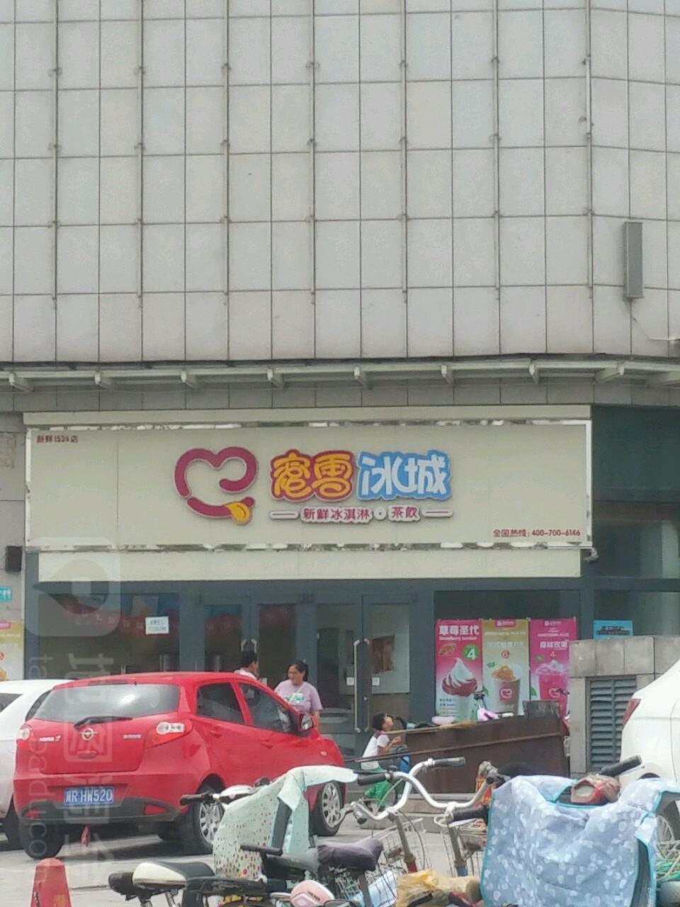 蜜雪冰城(文安店)