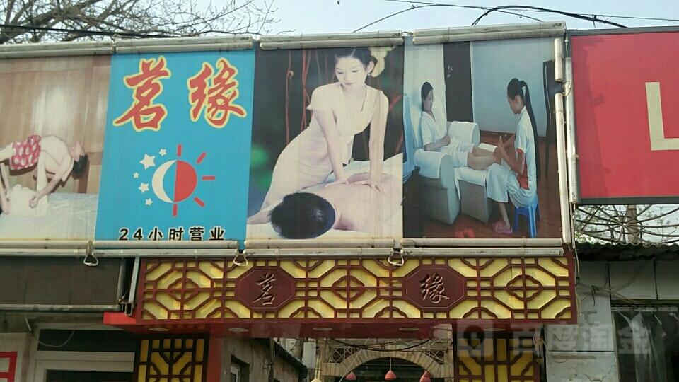 茗缘养生会所(百子湾24小时店)