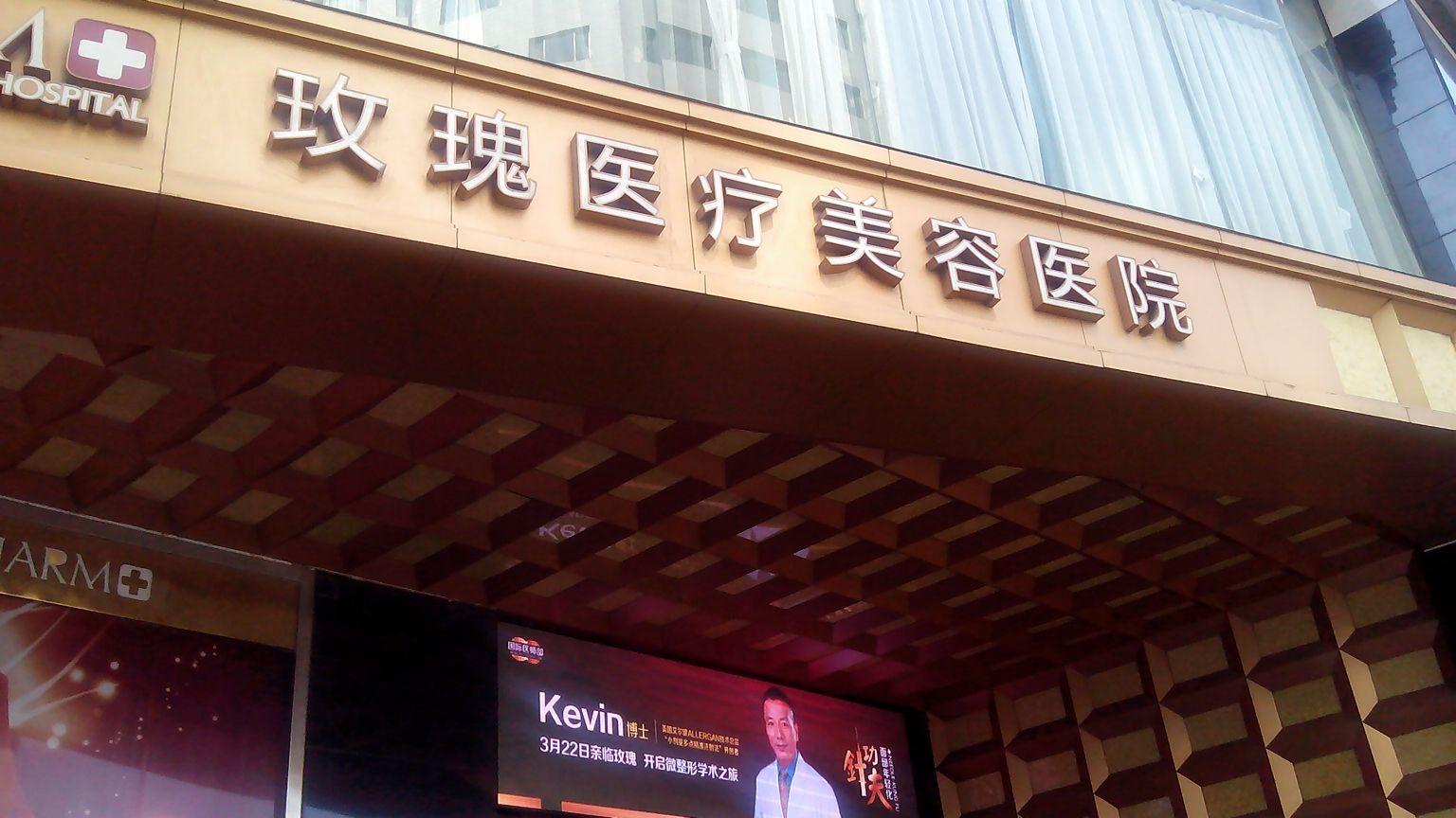 上海玫瑰美容医院